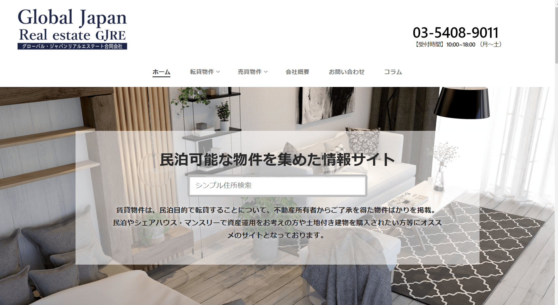 Global Japan Real estate GjRE